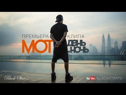 Мот - День и Ночь (премьера клипа, 2015) (видео)