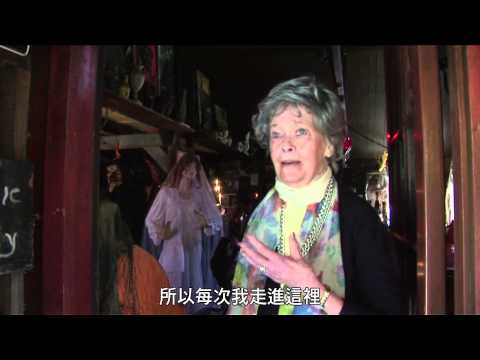 【厲陰宅】直擊華倫夫婦靈異博物館(膽小勿看)