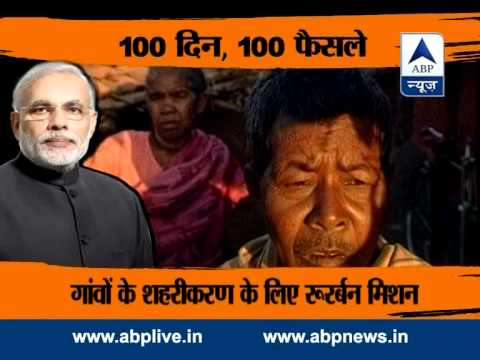 Government - 100 Days 100 Decisions: Complete assessment of NDA government's performance For latest breaking news, other top stories log on to: http://www.abplive.in & http://www.youtube.com/abpnewsTV.