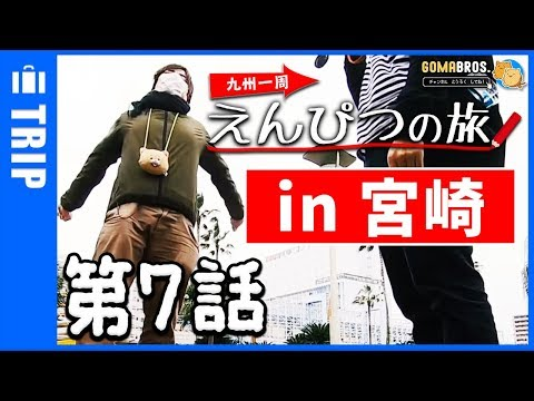 【旅動画】-第7話- 九州一周えんぴつの旅。【宮崎】