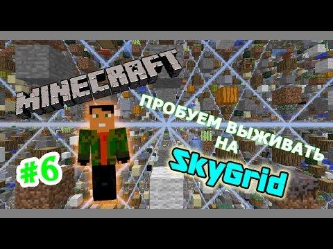Minecraft: Пробуем Выживать На SkyGrid - (6)
