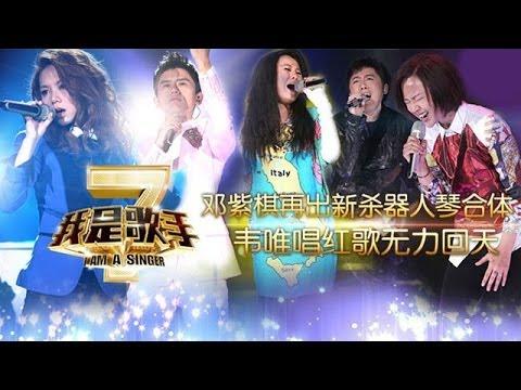 我是歌手-第二季-第4期-邓紫棋再出新杀器 韦唯唱红歌-【湖南卫视官方版1080P】20140124