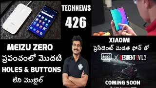 Technews 426 Xiaomi Foldable Phone,Meizu Zero Buttonless Mobile,Honor V20 etc