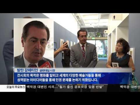 '위안부의 날' 시 문화행사로 격상 7.21.17 KBS America News