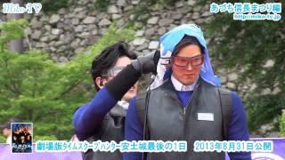 映像で湖国の魅力伝え隊Miko-TV あづち信長まつり編Part2