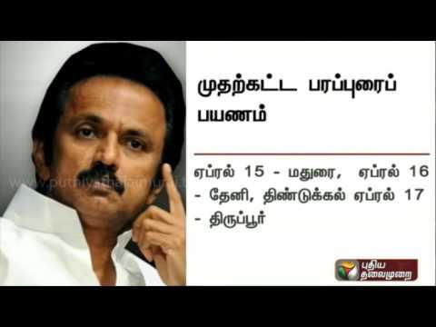 Details-of-DMK-treasurer-Stalins-first-phase-of-campaign