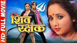 Video शिव रक्षक - Shiv rakshak - Superhit Bhojpuri Full Movie 2017 - Rani Chattarjee & Nishar Khan MP3, 3GP, MP4, WEBM, AVI, FLV November 2018