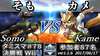 Tamisuma 78 Finals: Somo (ROB) vs Kame (Fox)
