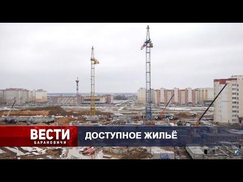Вести Барановичи 08 марта 2021.