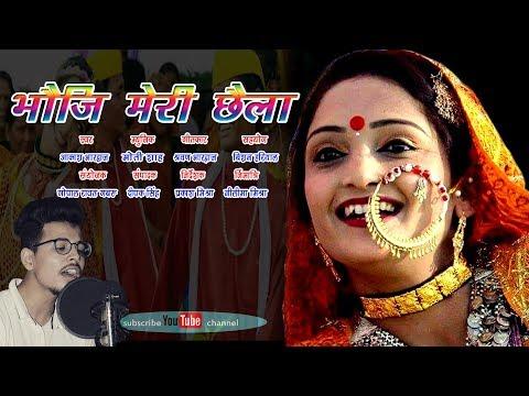Video Bhoji Meri Chaila | Latest Uttarakhandi Song 2018 | Akash Bhardwaj download in MP3, 3GP, MP4, WEBM, AVI, FLV January 2017