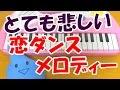 恋ダンスを白い鍵盤だけで弾いたら、とても悲しいメロディーになった(1本指ピアノ)