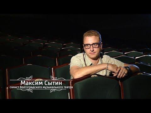 Максим Сытин, солист Волгоградского музыкального театра. Выпуск от 30.10.2018