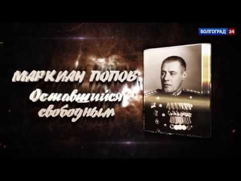 «Маркиан Попов. Оставшийся свободным»