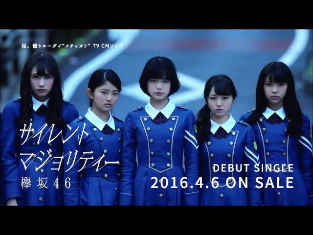 【HD】欅坂46 CM サイレントマジョリティー(Debutシングル)