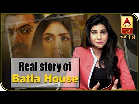 जानिए क्या है Batla House की Real कहानी ? | ABP Uncut