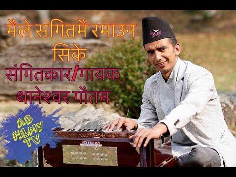 Video Singer Composer Thaneshwor Gautam  in AB Filmy TV ||मैले संगीत मै ईन्जोए गर्न सकेँ र सफल हुँदैछु || download in MP3, 3GP, MP4, WEBM, AVI, FLV January 2017