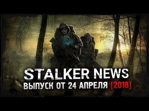 STALKER NEWS (Выпуск от 24.04.18)