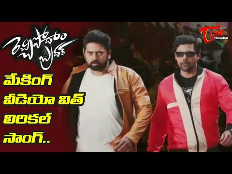 Rechipodam Brother Telugu Movie Lyrical Song | Shashank | A.K.jampanna | TeluguOne Cinema