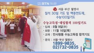 서울·부산 월명사칠석 30일 기도 및 백중천도재, 수능100일기도한국불교대표방송BTN www.btn.co.kr