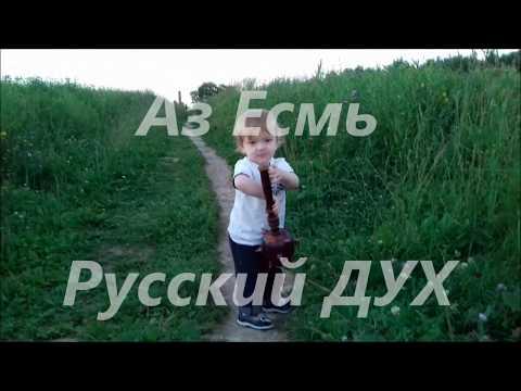 """дипломная РА""""бота"""" по Русскому духу"""