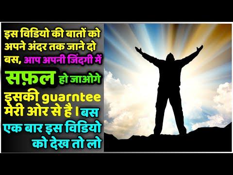 Success quotes - निश्चित सफलता के सात सिद्धांत  Seven principles for  guaranteed success