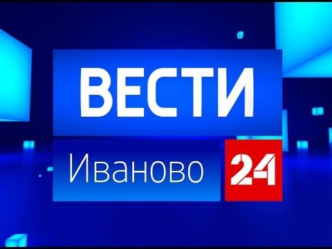 РОССИЯ 24-ИВАНОВО от 21.04.17 (видео)