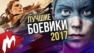 Лучшие БОЕВИКИ 2017 | Итоги года - игры 2017 | Игромания
