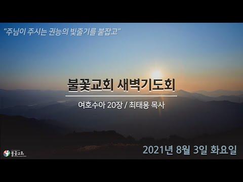 2021년 8월 3일 화요일 새벽예배