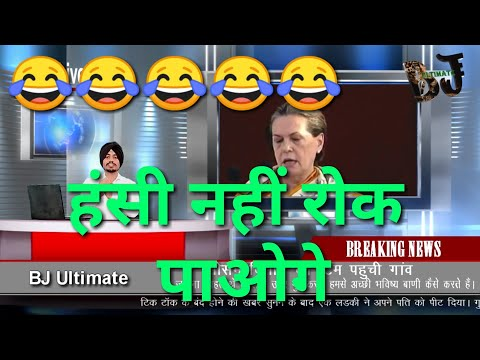 Sonia Gandhi Funny Interview || Sonia Gandhi Funny Speech || BJ Ultimate