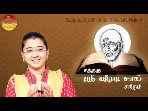 Sathguru Sri Shiradi Sai Saritham  |  Part  - 107