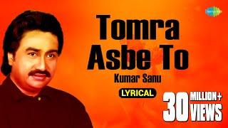 Download Video Tomra Asbe To with lyrics | Kumar Sanu | Hits Of Kumar Sanu | HD Song MP3 3GP MP4