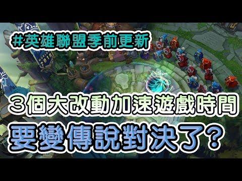 S9三個大改動!小兵變「怪物」、防禦塔增強、遊玩時間加快!