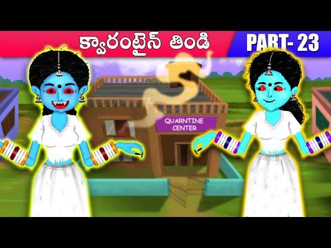 Foodie Ghosts - Part 23 | క్వారంటైన్ తిండి | తిండి పిచ్చి దెయ్యాలు | Telugu Stories | Ghost Stories