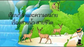 สื่อการเรียนการสอน เรียนรู้คำ และความหมายเรื่อง สายน้ำ สายชีวิต ป.5 ภาษาไทย