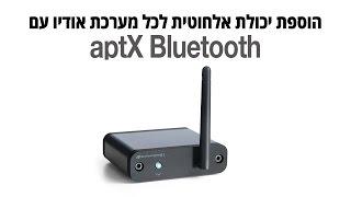 הוספת יכולת אלחוטית לכל מערכת אודיו בעזרת בלוטות׳ aptX