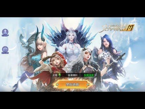 《女神聯盟M》手機遊戲玩法與攻略教學!
