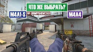 """CS:GO Choice: M4A4 vs M4A1-S Video by: Sergey """"Tesi"""" Pashko=====================================VK group: http://vk.com/grumpyshowcsgo=====================================Плейлист с раскидками гранат: https://www.youtube.com/playlist?list=PLNqHiIOFCoNStoY5EdQ5sDlwYxYYd2DWwПлейлист с трюками и подсадками на картах: https://www.youtube.com/playlist?list=PLNqHiIOFCoNQk-dVjBroD5_aHJQHy7n1DПлейлист с позиционными таймингами: https://www.youtube.com/playlist?list=PLNqHiIOFCoNTZdjAyksaEVpAVLq_9aqfz=====================================Группа Вконтакте: http://vk.com/grumpyshowcsgo=====================================Если вы заметили какой-либо интересный раунд в исполнении про команды, и вы хотите, чтобы я его осветил и разобрал подробнее в своём видео, то я вас всех жду у себя в личные сообщения Вконтакте: http://vk.com/gstesiА так же если у вас есть идеи по новым темам для видео, то я так же жду ваших сообщений у меня в личные сообщения на сайте Вконтакте.Всем удачи! И до скорых встреч!"""