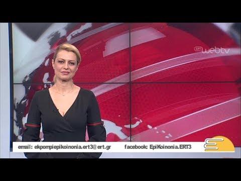 Τίτλοι Ειδήσεων ΕΡΤ3 10.00 | 08/03/2019 | ΕΡΤ