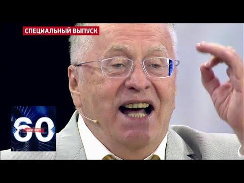 Жириновский: Порошенко врет что встречался с Трампом 60 минут от 12.07.18 - DomaVideo.Ru