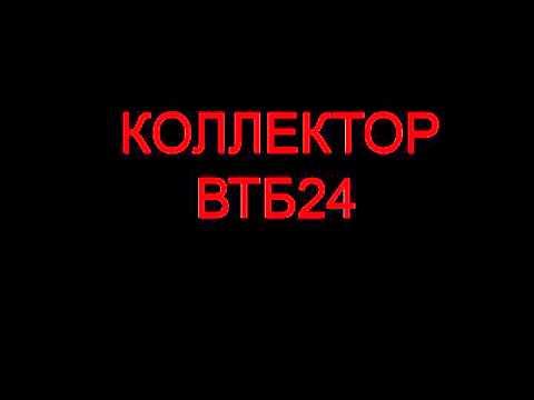 Коллектор ВТБ24