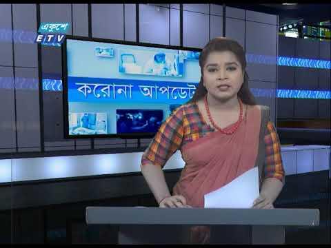 Special Bulletin Corona Virus || করোনা আপডেট || 12 PM || 23 May 2020 || ETV News
