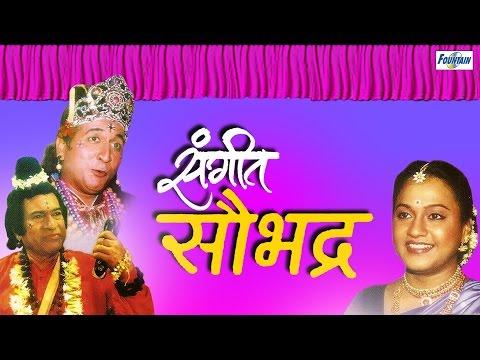 Video Sangeet Saubhadra (संगीत सौभद्र) - Full Marathi Natak   Anand Bhate, Rahul Deshpande download in MP3, 3GP, MP4, WEBM, AVI, FLV January 2017