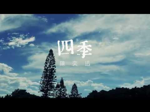 Download 陳奕迅 Eason Chan - 《四季》(Lyric Video) HD Mp4 3GP Video and MP3