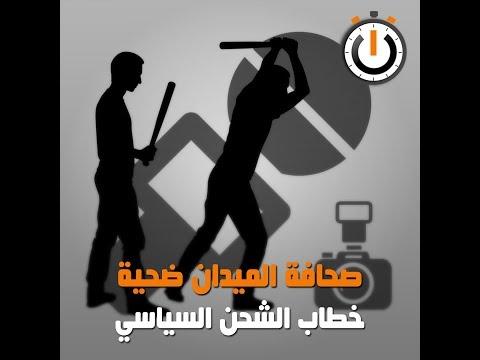 نواة في دقيقة: صحافة الميدان ضحية خطاب الشحن السياسي