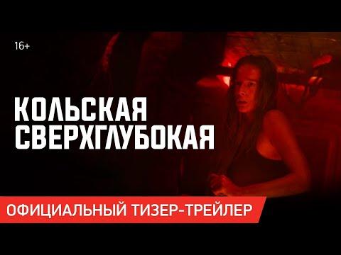 В сети появился первый трейлер хоррора «Кольская сверхглубокая»