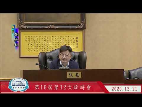 1091221第19屆第12次臨時會(另開Youtube視窗)