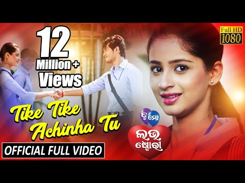 Video Tike Tike Achinha Tu | Official Full Video Song | Swaraj, Bhumika | Tu Mo Love Story - TCP download in MP3, 3GP, MP4, WEBM, AVI, FLV January 2017