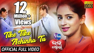 Tike Tike Achinha Tu | Official Full Video Song | Swaraj, Bhumika | Tu Mo Love Story - TCP