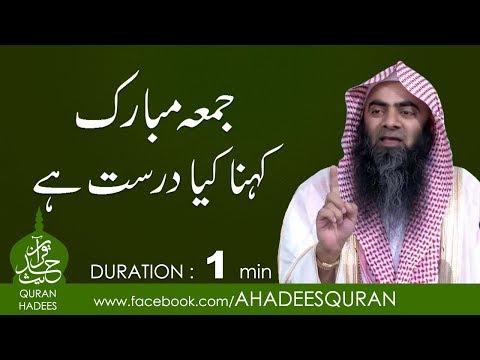 Video Jumma Mubarak Kehna kya durust ha ? download in MP3, 3GP, MP4, WEBM, AVI, FLV January 2017