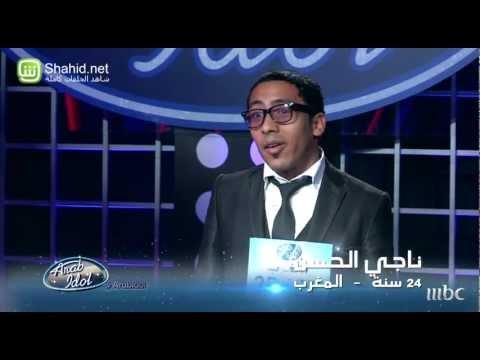 Arab Idol - تجارب الاداء - ناجى الحسن